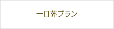 相模福祉会 清新斎場の家族葬(白木祭壇)プラン
