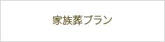 相模福祉会 清新斎場の家族葬(生花祭壇)プラン