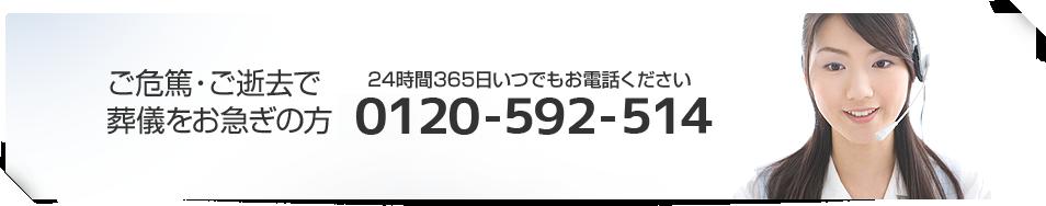 ご危篤・ご逝去で葬儀をお急ぎの方 24時間365日いつでもお電話ください 0120-934-775