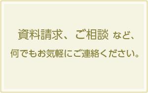 WEBで資料請求、お電話でご相談頂いた方には、ご葬儀の代金から5000円割引させていただきます。